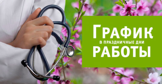 КГП «Поликлиника №1 города Темиртау» будет работать по следующему графику